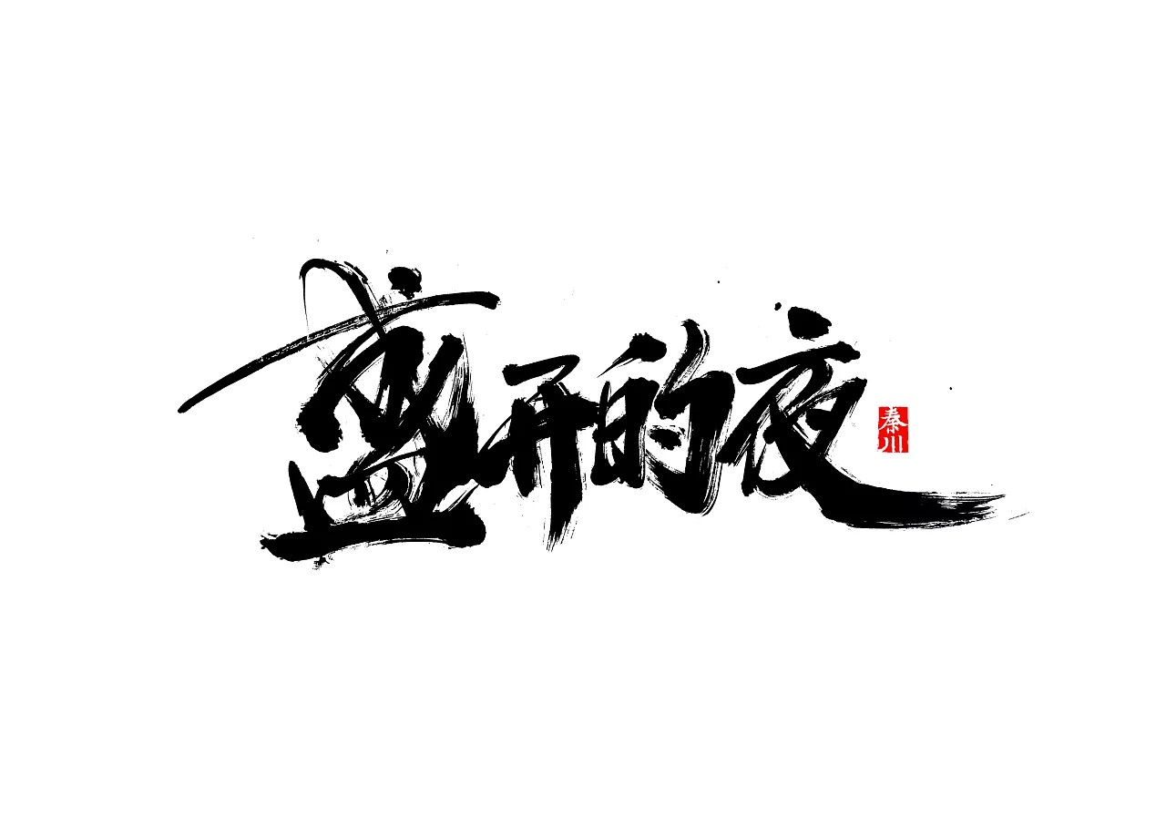 chinesefontdesign.com 2018 04 06 11 38 14 418378 31P Chinese traditional calligraphy brush calligraphy font style appreciation #136