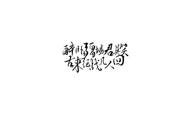 12P Chinese traditional calligraphy brush calligraphy font style appreciation #137