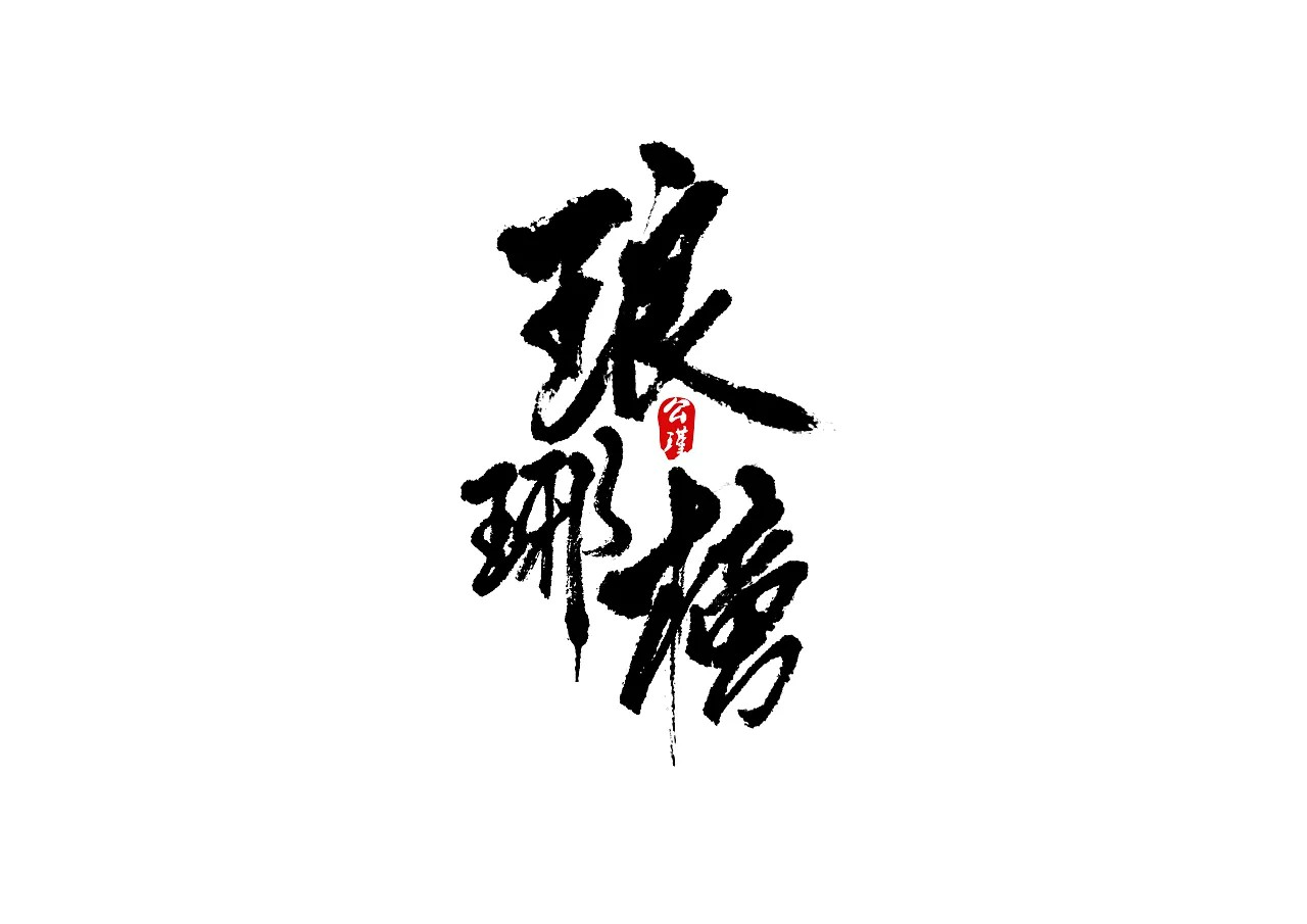 chinesefontdesign.com 2018 04 07 06 23 59 406645 7P Chinese traditional calligraphy brush calligraphy font style appreciation #138