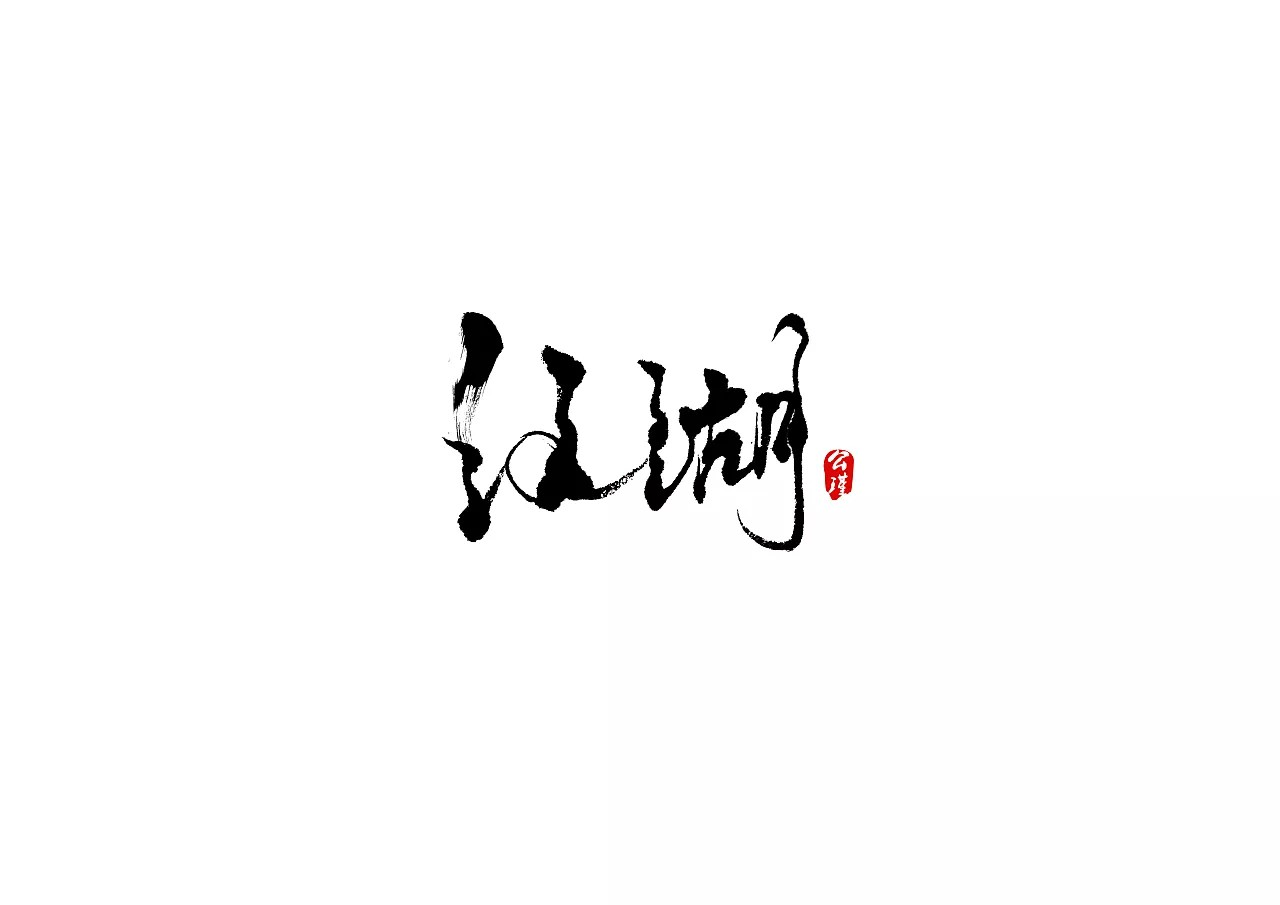 chinesefontdesign.com 2018 04 07 06 24 02 525763 7P Chinese traditional calligraphy brush calligraphy font style appreciation #138