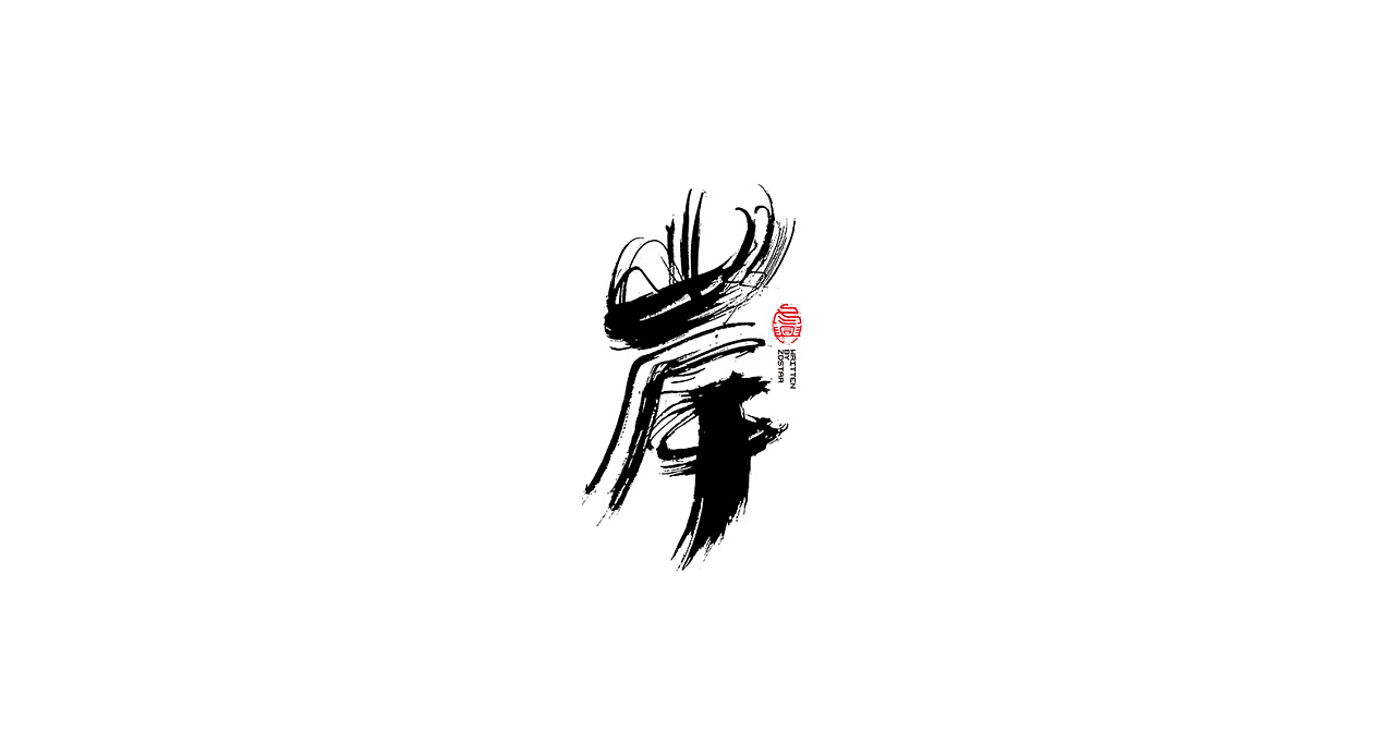 20P Chinese traditional calligraphy brush calligraphy font style appreciation #139
