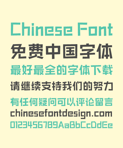 Original paper cutting Bold Elegant Chinese Font -Simplified Chinese Fonts