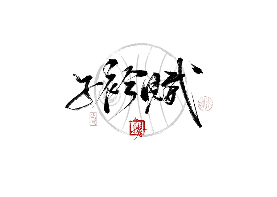 7P Chinese traditional calligraphy brush calligraphy font style appreciation #140