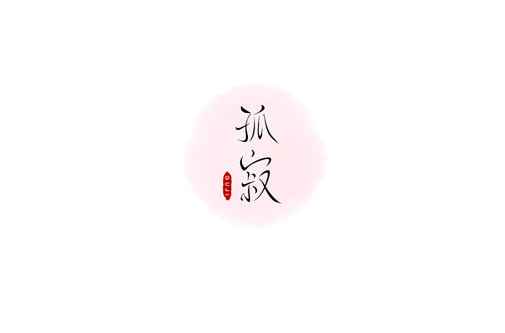 14P Creative Chinese font logo design scheme #.117