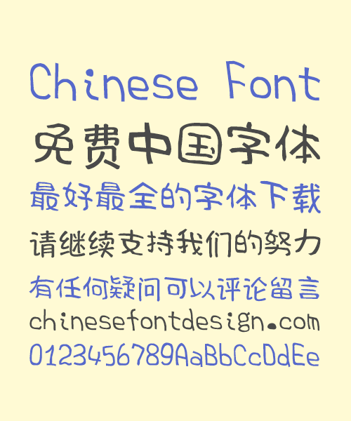 chinesefontdesign.com 2018 04 10 04 18 24 777603 Aunt Bamboo Oorchid Handwriting Chinese Font  Simplified Chinese Fonts Simplified Chinese Font Handwriting Chinese Font