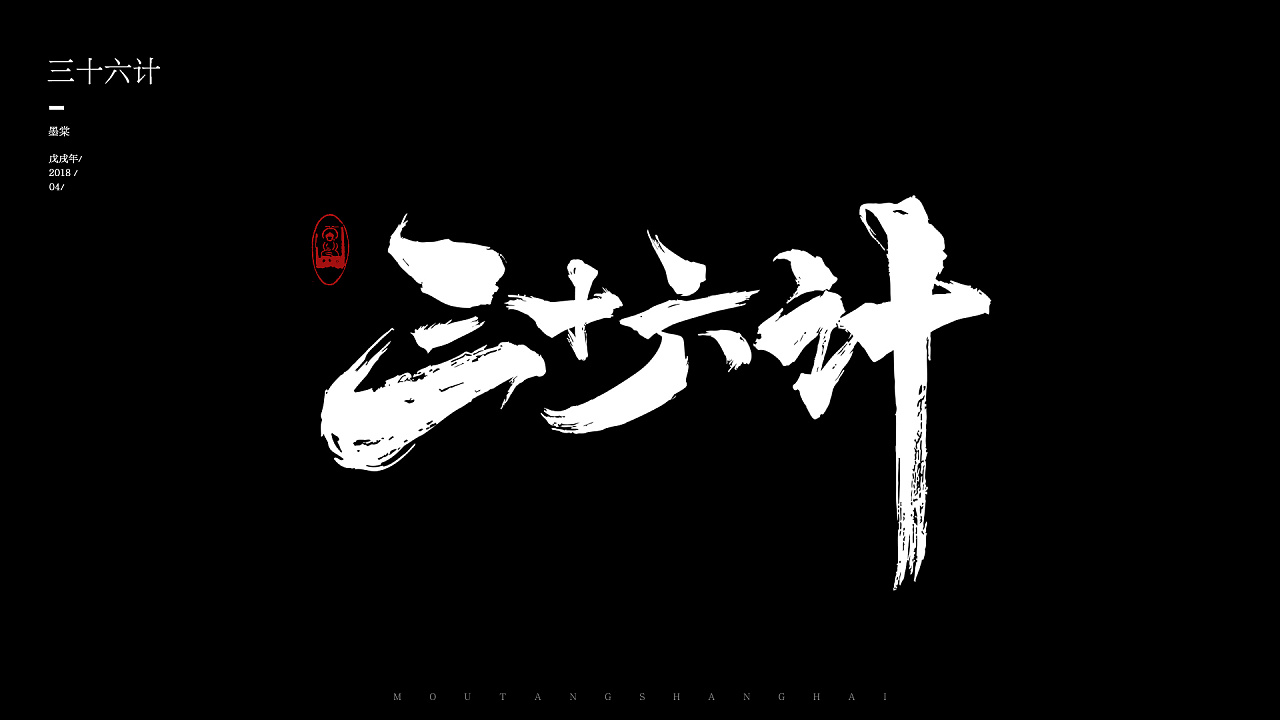 7P Chinese traditional calligraphy brush calligraphy font style appreciation #141