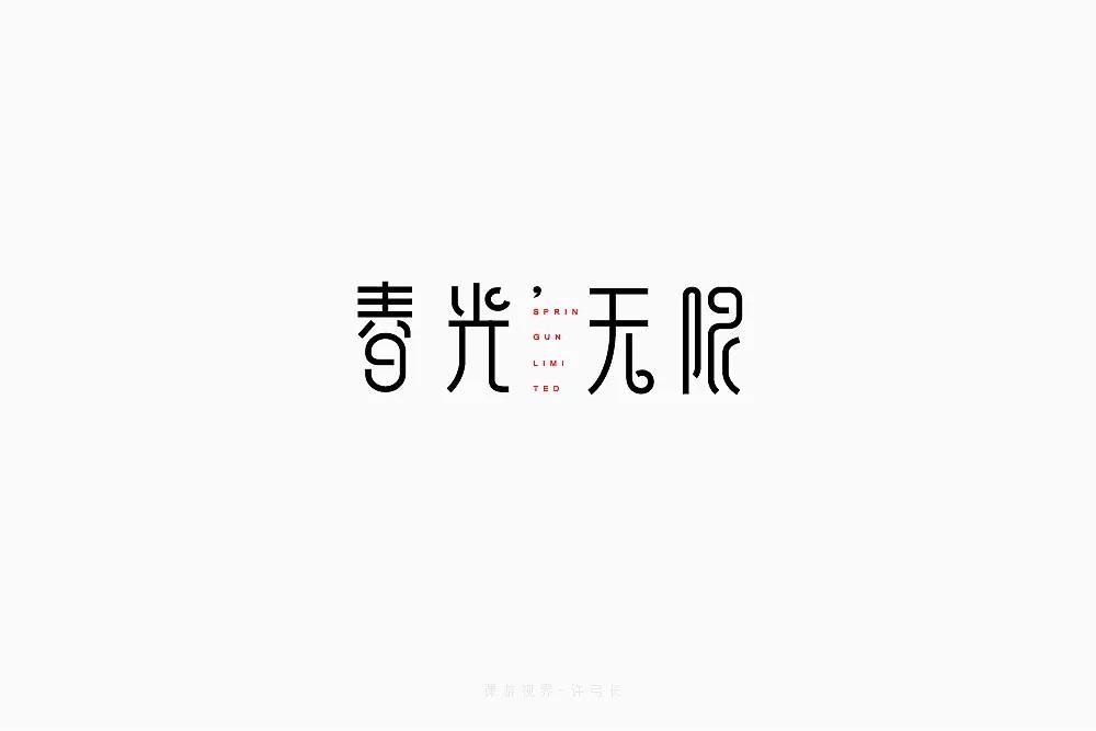 27P Creative Chinese font logo design scheme #.118