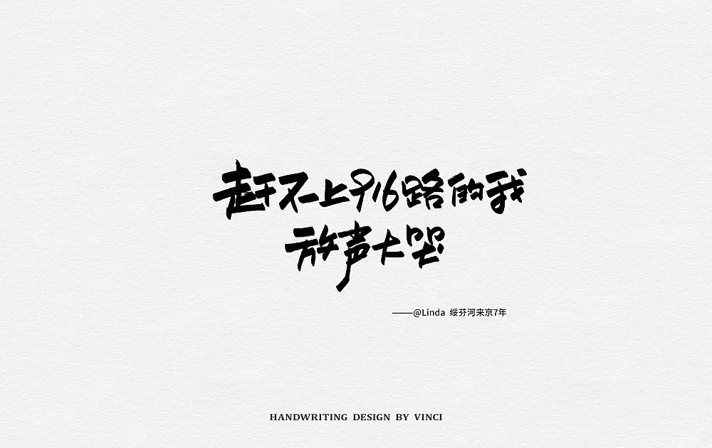23P Beautiful handwriting Chinese font appreciation