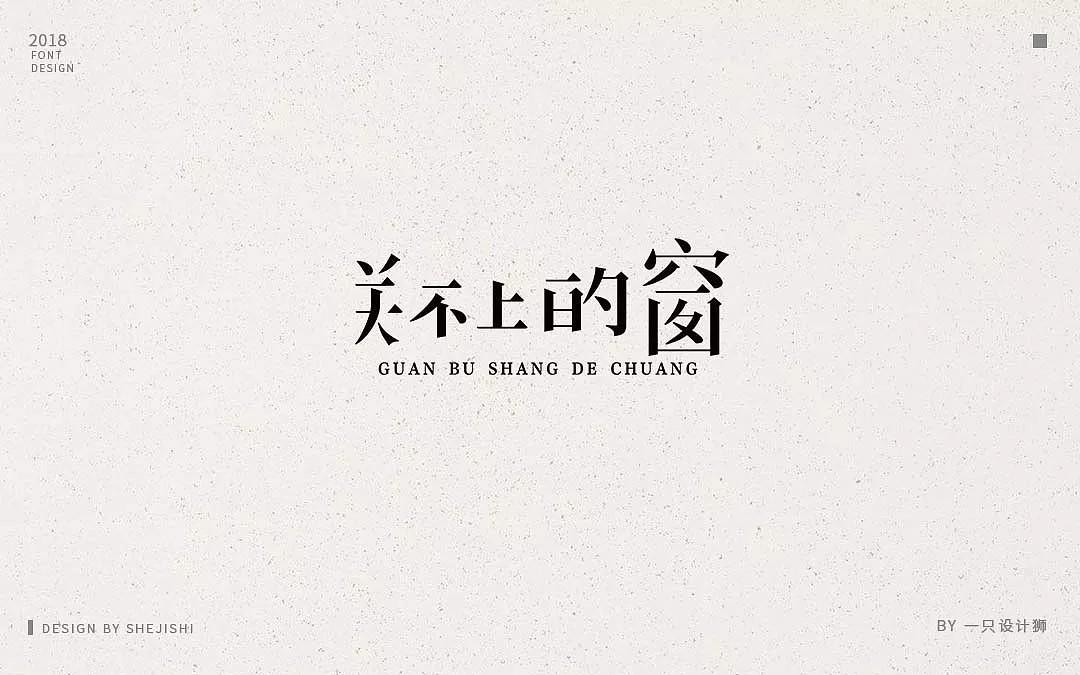 39P Creative Chinese font logo design scheme #.119