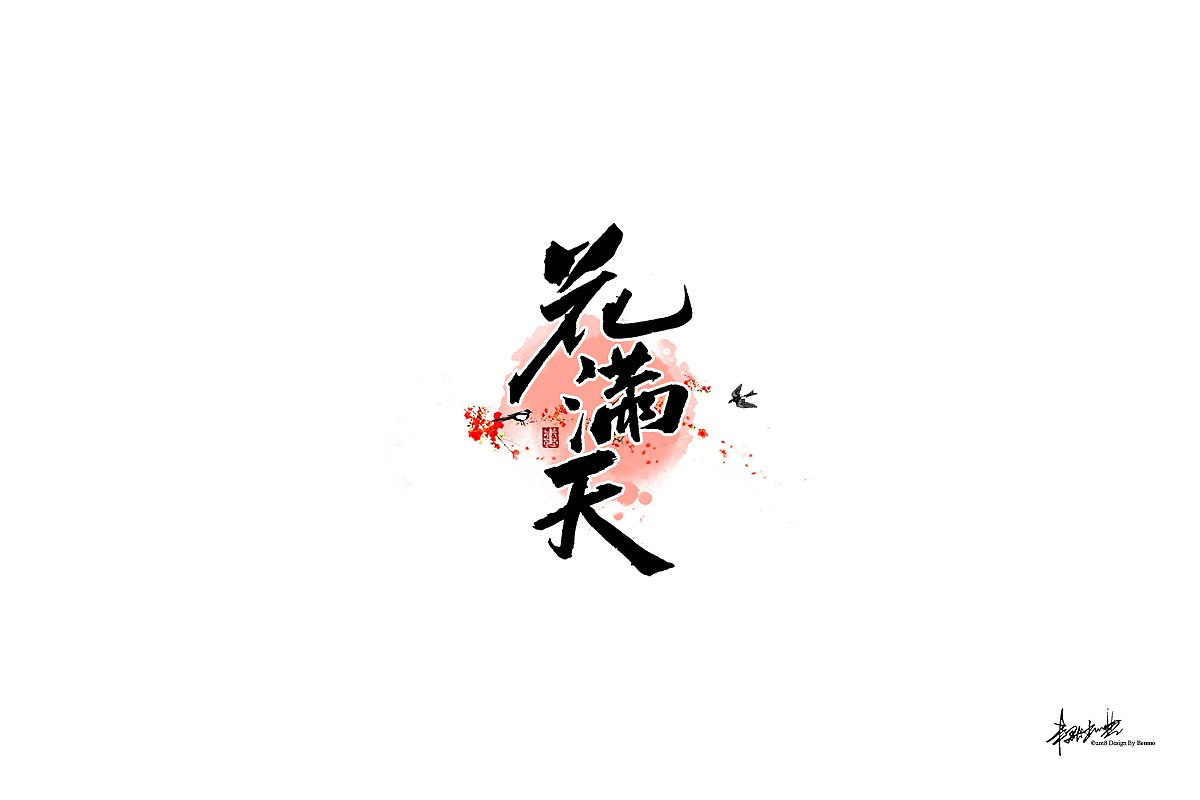 19P Chinese traditional calligraphy brush calligraphy font style appreciation #142
