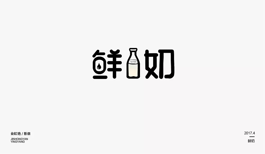 12P Creative Chinese font logo design scheme #.120