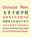 Tensentype BoDang running hand (in Chinese calligraphy) Chinese Font – Traditional Chinese Fonts