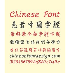 Permalink to Tensentype BoDang running hand (in Chinese calligraphy) Chinese Font – Traditional Chinese Fonts
