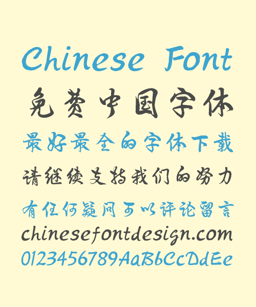 Tensentype BoDang running hand (in Chinese calligraphy) Chinese Font – Simplified Chinese Fonts