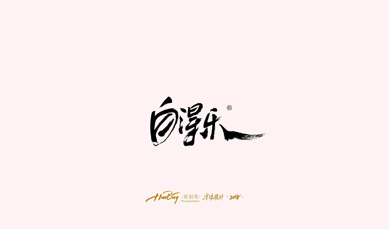 13P Chinese traditional calligraphy brush calligraphy font style appreciation #143