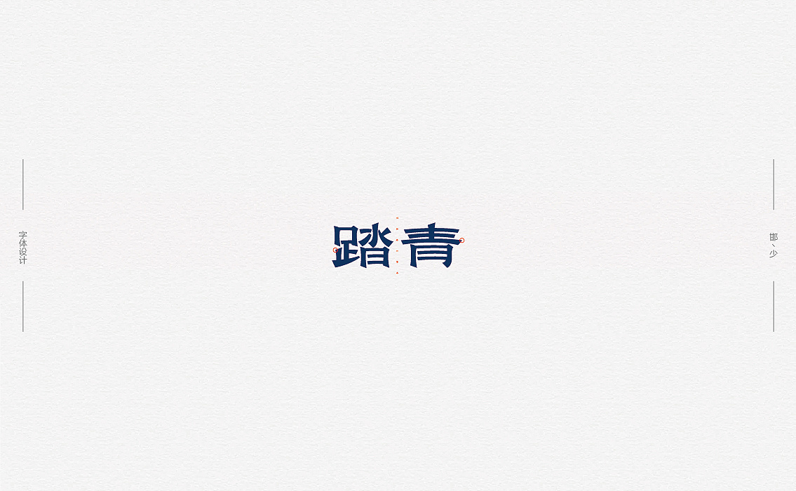 41P Creative Chinese font logo design scheme #.122