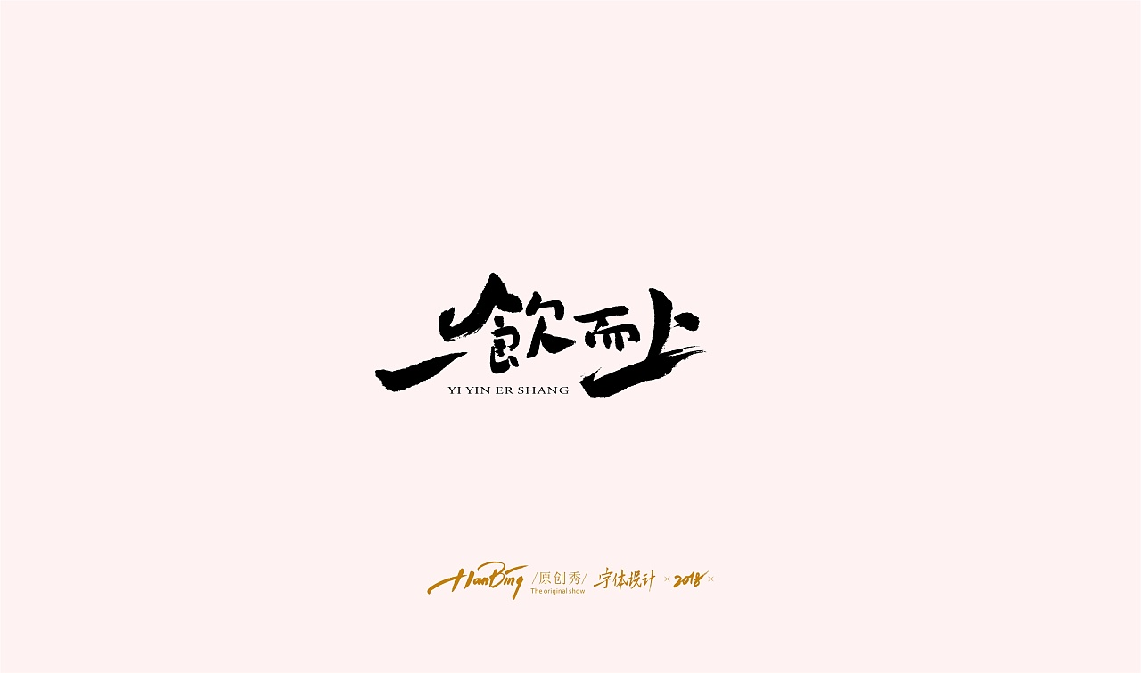 13P Chinese traditional calligraphy brush calligraphy font style appreciation #144
