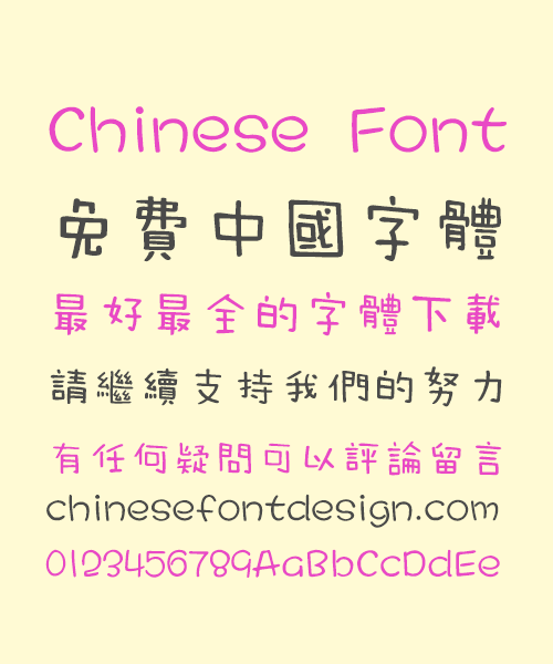 Tensentype Beans Chinese Font – Traditional Chinese Fonts