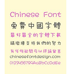 Permalink to Tensentype Beans Chinese Font – Traditional Chinese Fonts