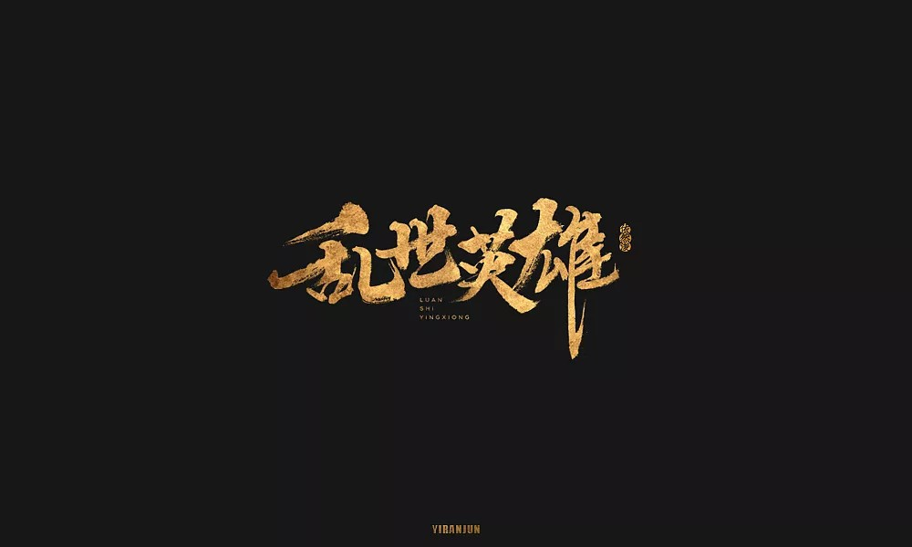 29P Appreciation of gold calligraphy font