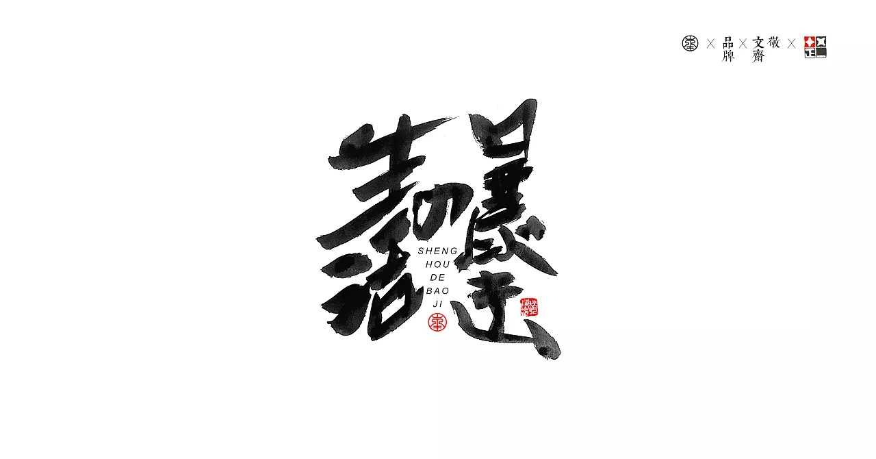 12P Chinese traditional calligraphy brush calligraphy font style appreciation #145