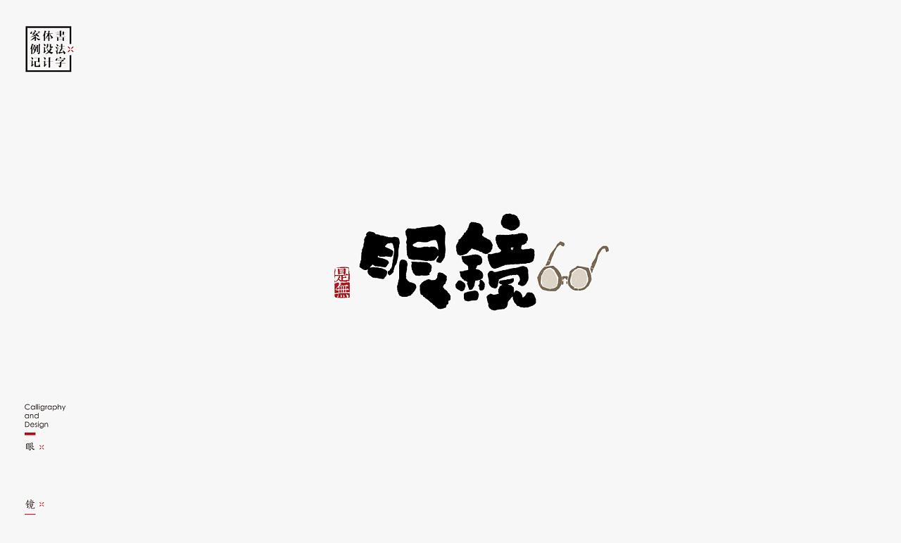 30P Unique innovative Chinese font logo design