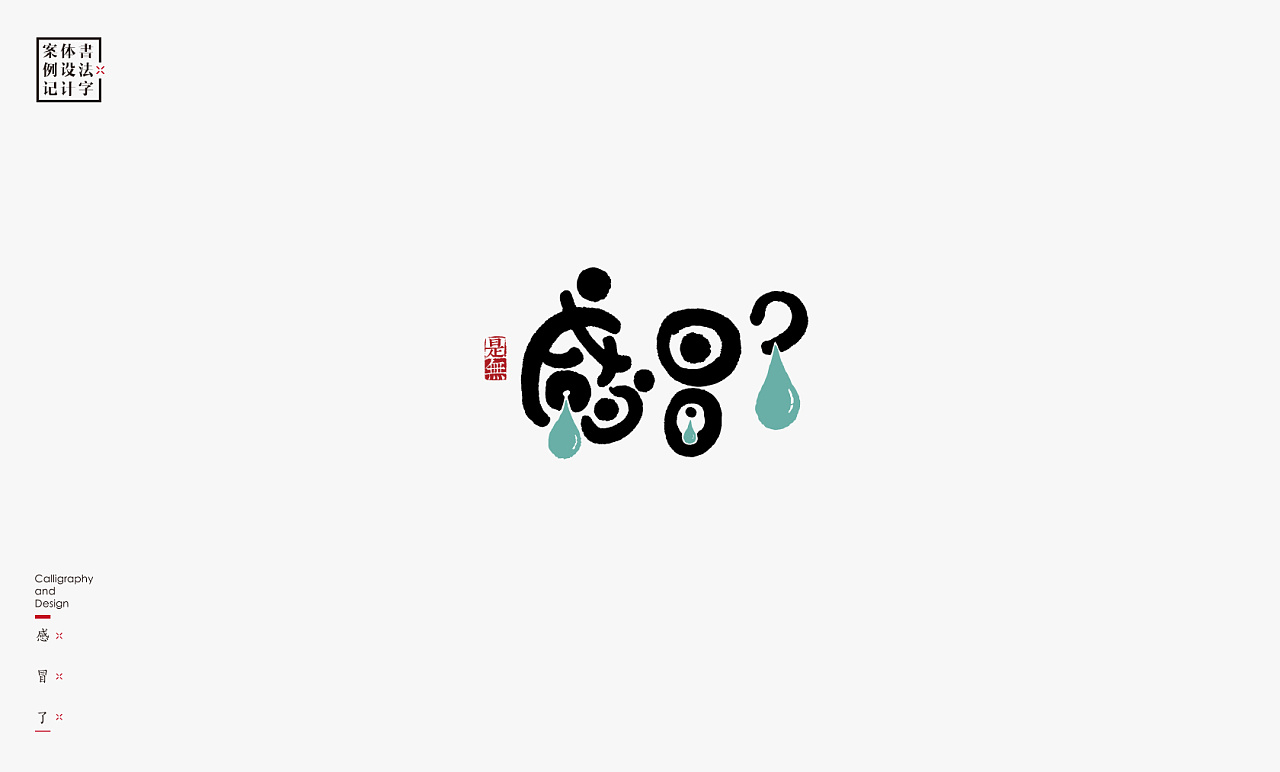 30P Unique innovative Chinese font logo design