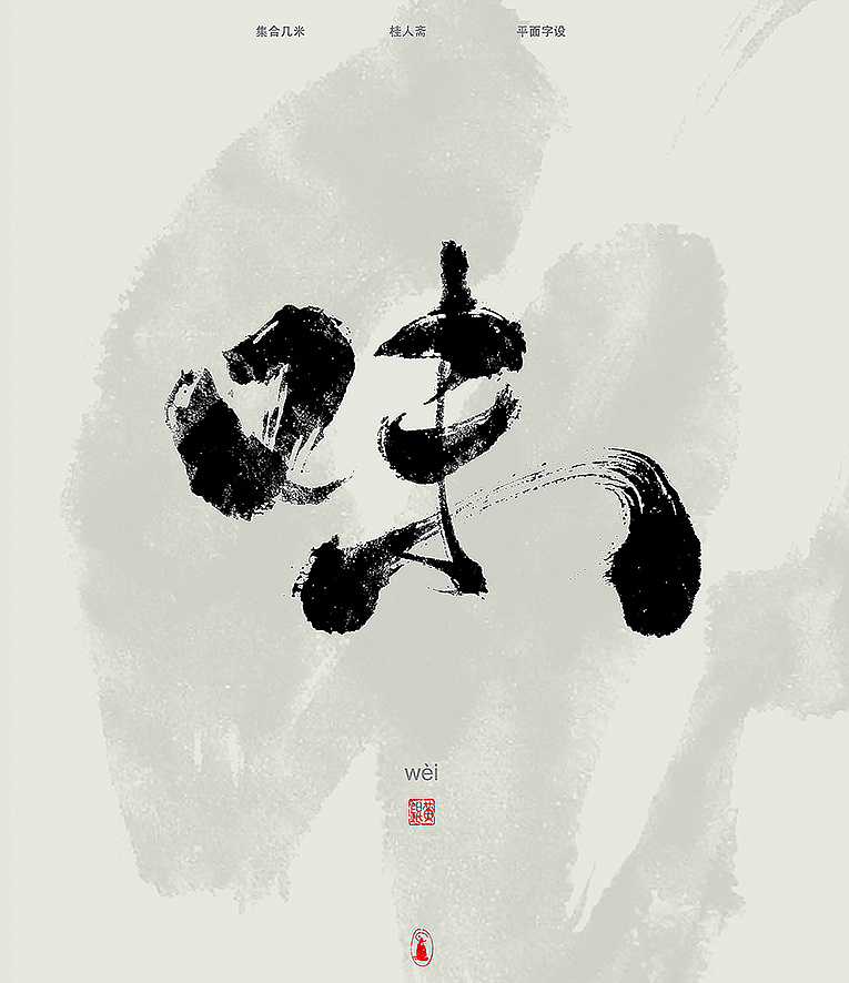 5P Chinese traditional calligraphy brush calligraphy font style appreciation #146