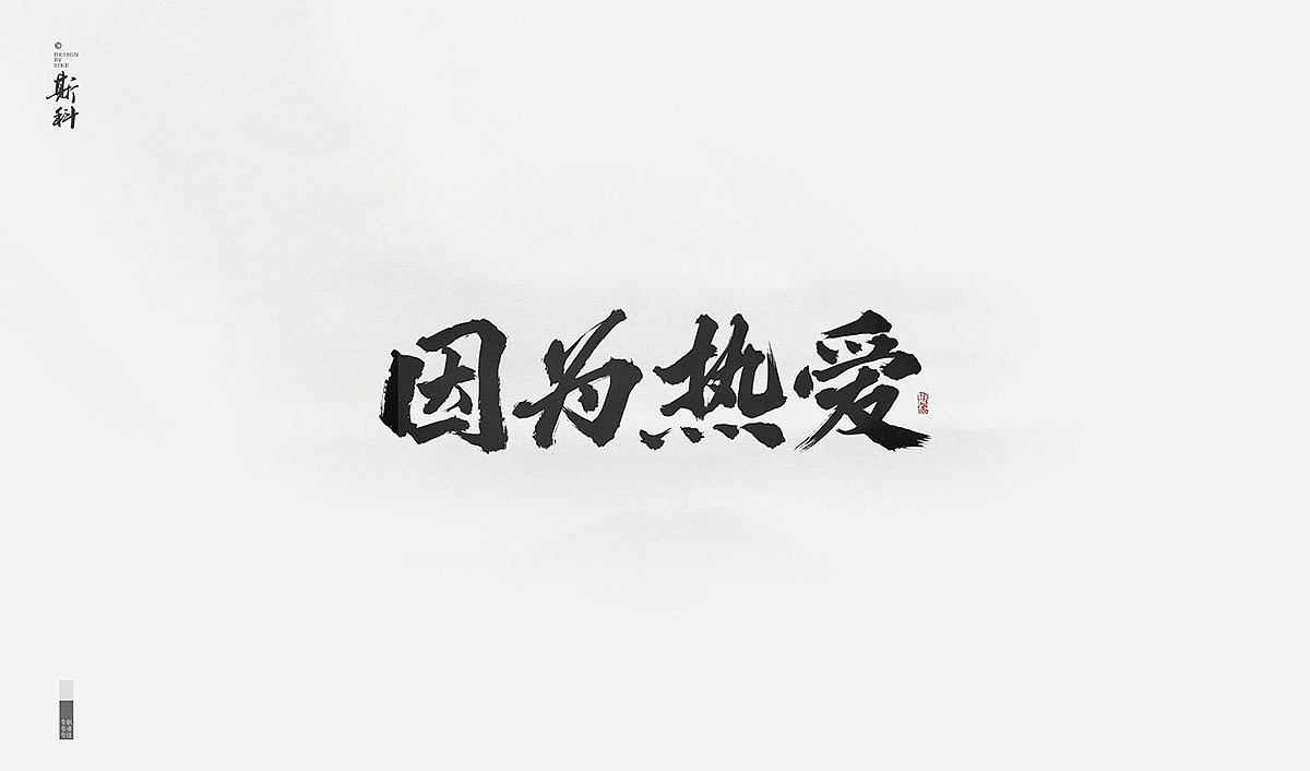 31P Chinese traditional calligraphy brush calligraphy font style appreciation #147
