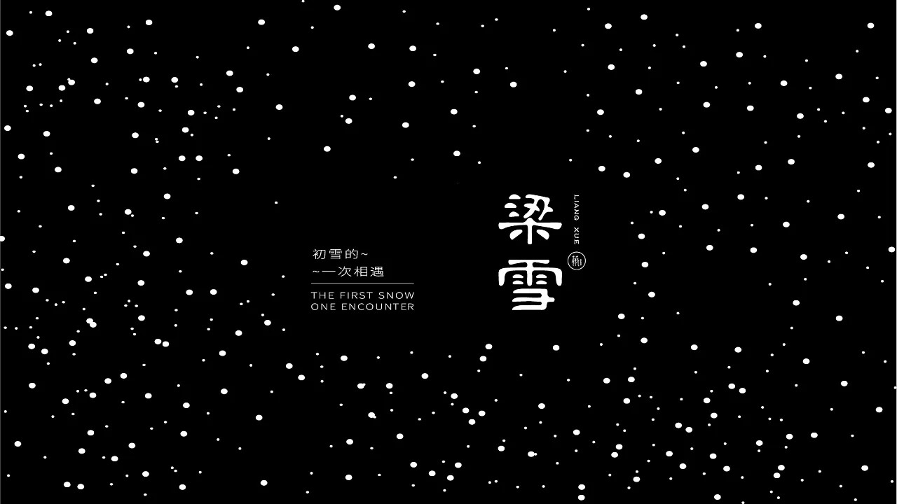 chinesefontdesign.com 2018 04 16 10 39 14 123850 6P the first show one encounter
