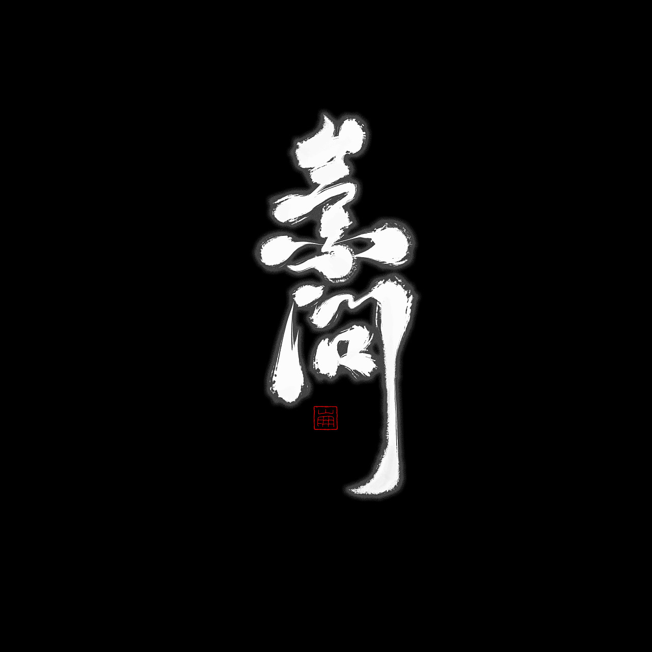 8P Chinese traditional calligraphy brush calligraphy font style appreciation #148