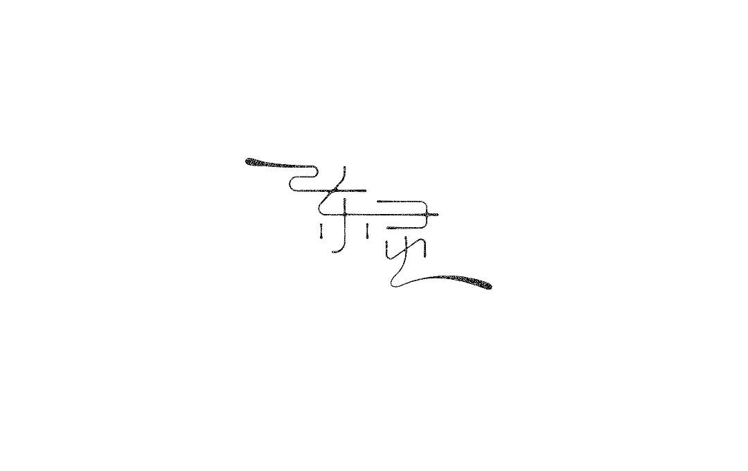 20P Creative Chinese font logo design scheme #.123