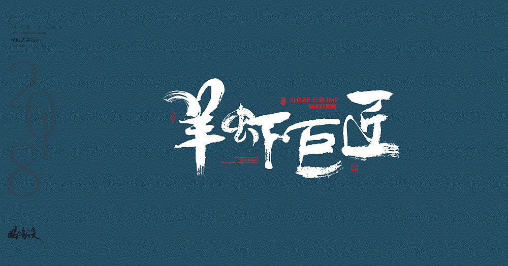 23P Chinese traditional calligraphy brush calligraphy font style appreciation #149