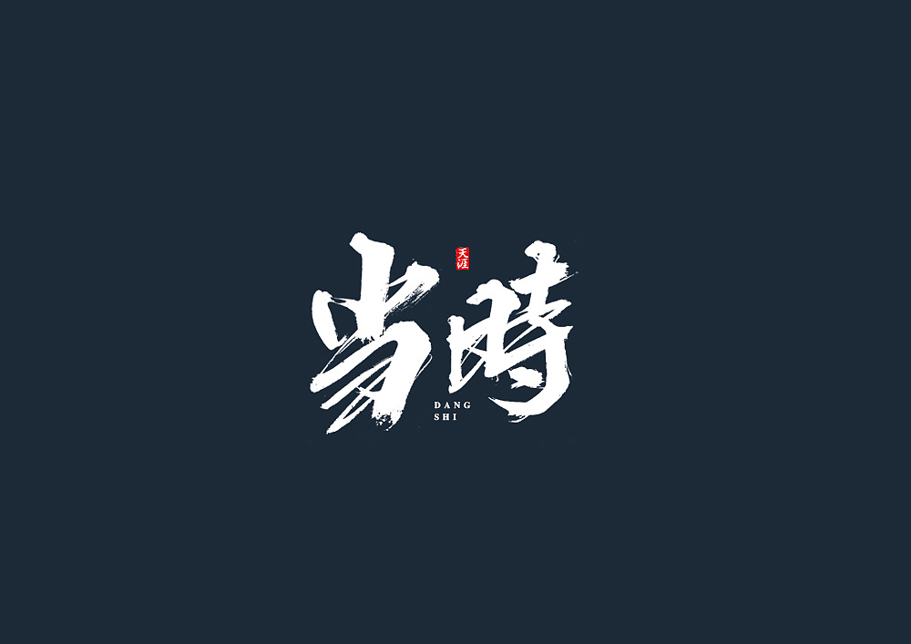 27P Chinese traditional calligraphy brush calligraphy font style appreciation #150