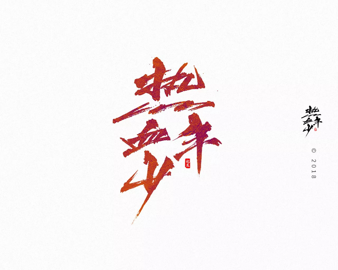 18P Chinese traditional calligraphy brush calligraphy font style appreciation #151