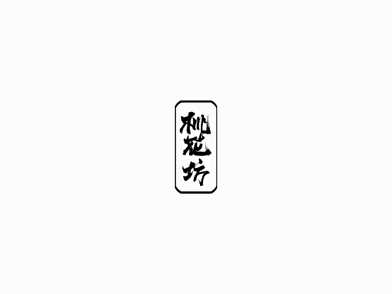 26P Chinese traditional calligraphy brush calligraphy font style appreciation #152