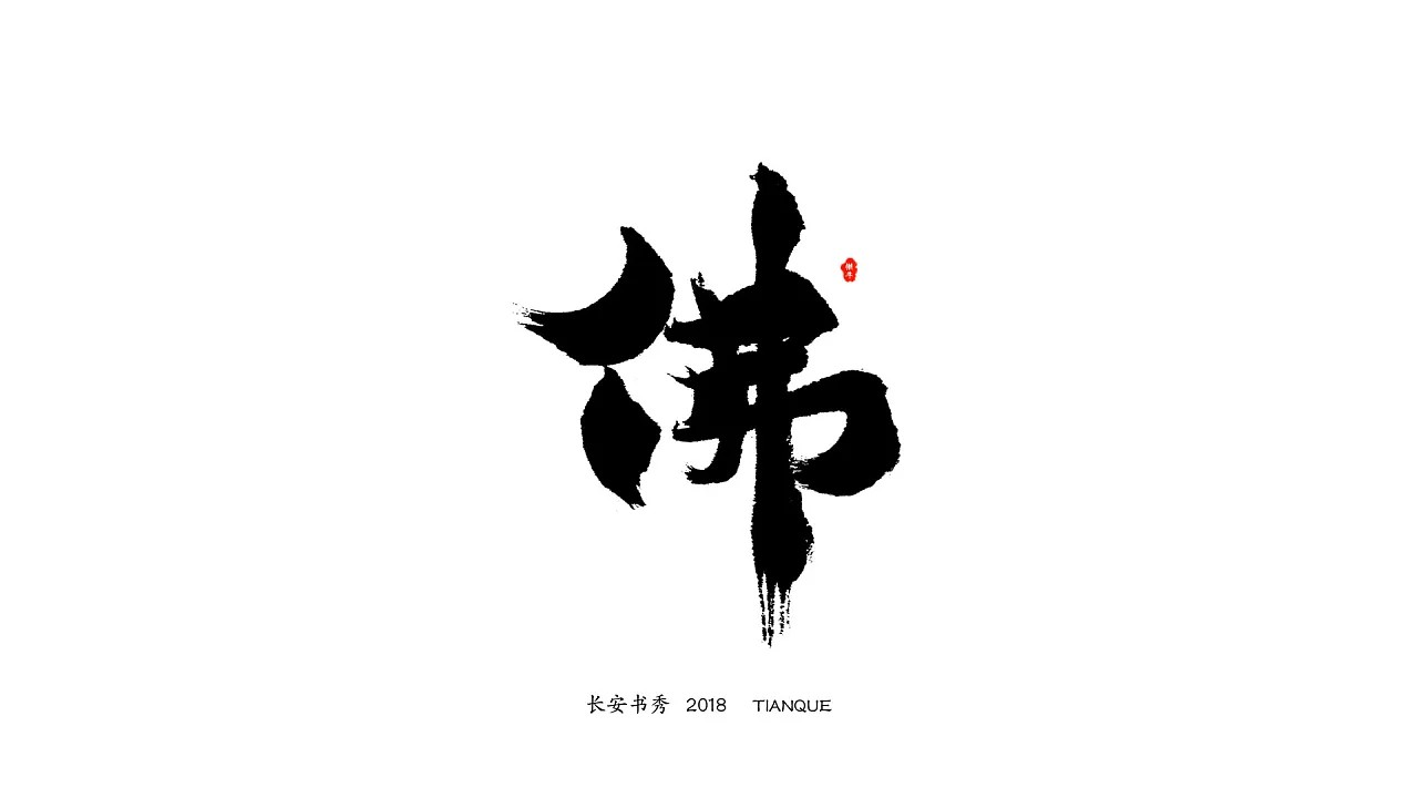 44P Chinese calligraphy font show character set