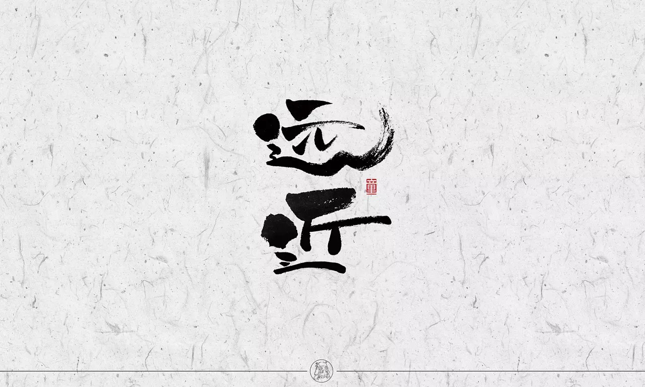 10P Chinese traditional calligraphy brush calligraphy font style appreciation #153