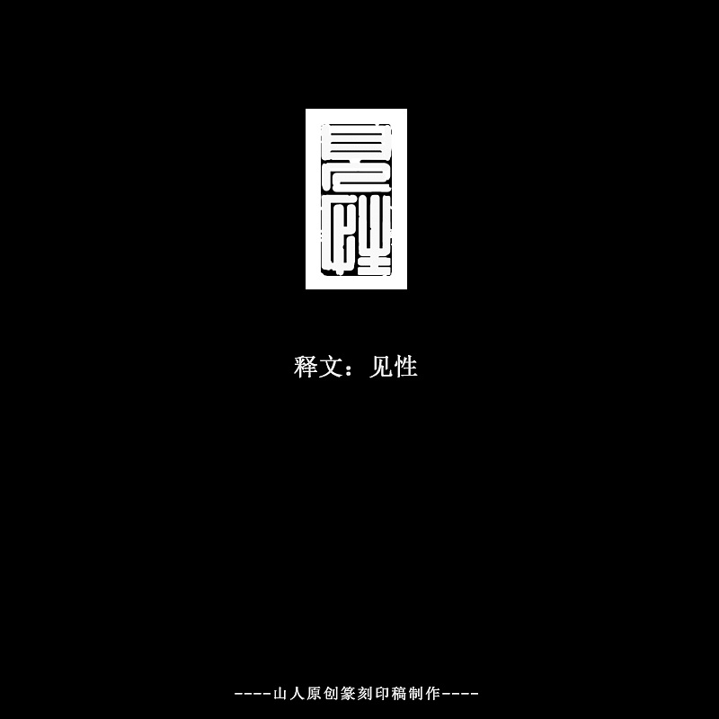 11P Chinese traditional seal font style