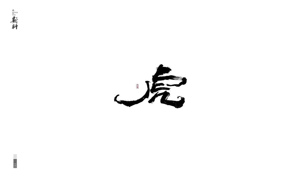 26P Chinese traditional calligraphy brush calligraphy font style appreciation #157