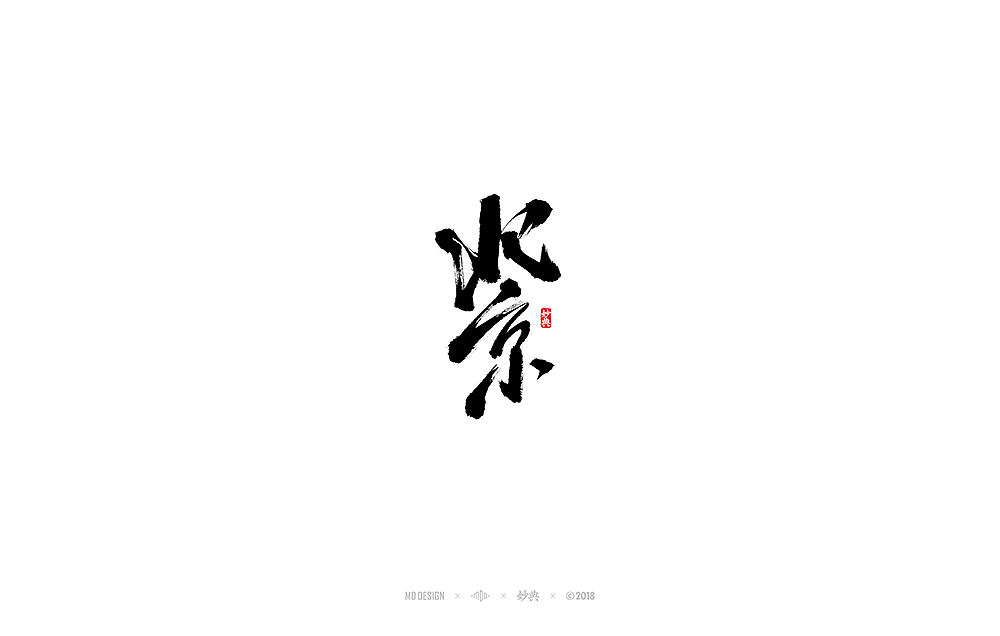 9p Chinese traditional calligraphy brush calligraphy font style appreciation #159