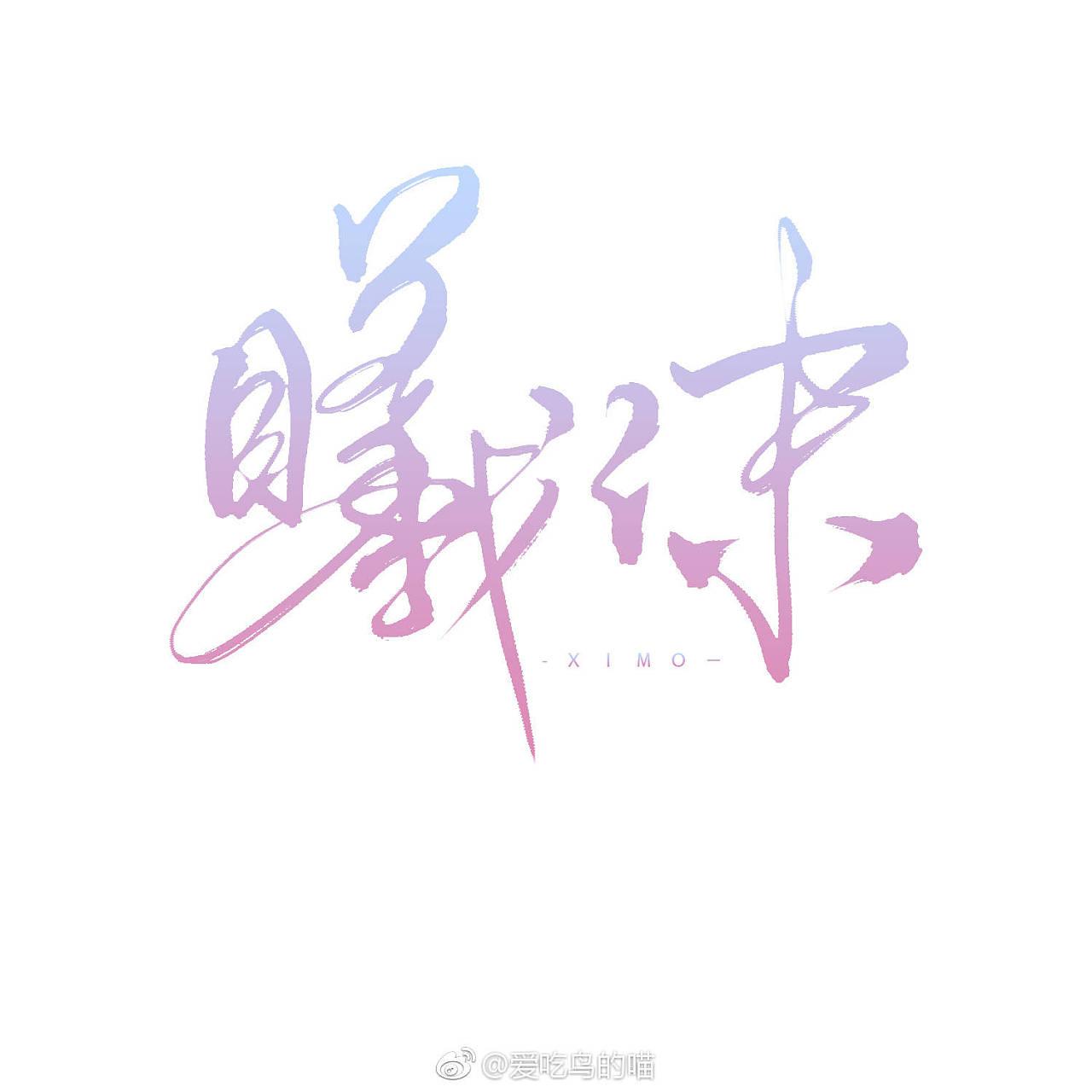 7P Chinese character signature art font