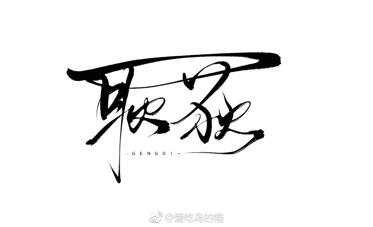 7P Chinese character signature art font