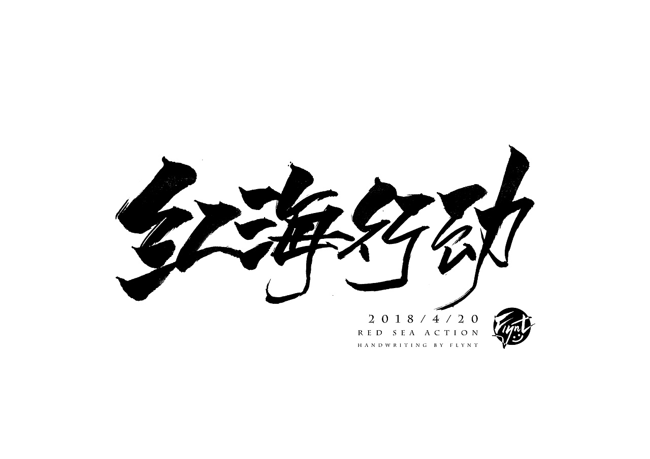 5P 2018 Movie Name Calligraphy Font Exercise.