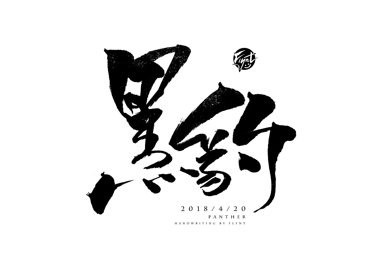 chinesefontdesign.com 2018 04 24 02 31 43 847119 5P 2018 Movie Name Calligraphy Font Exercise.