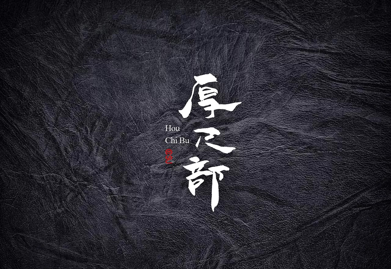 15P Chinese traditional calligraphy brush calligraphy font style appreciation #160