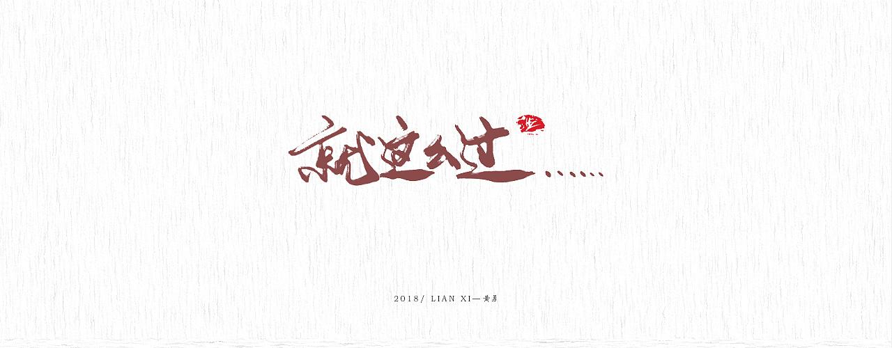 32P Creative Chinese font logo design scheme #.125