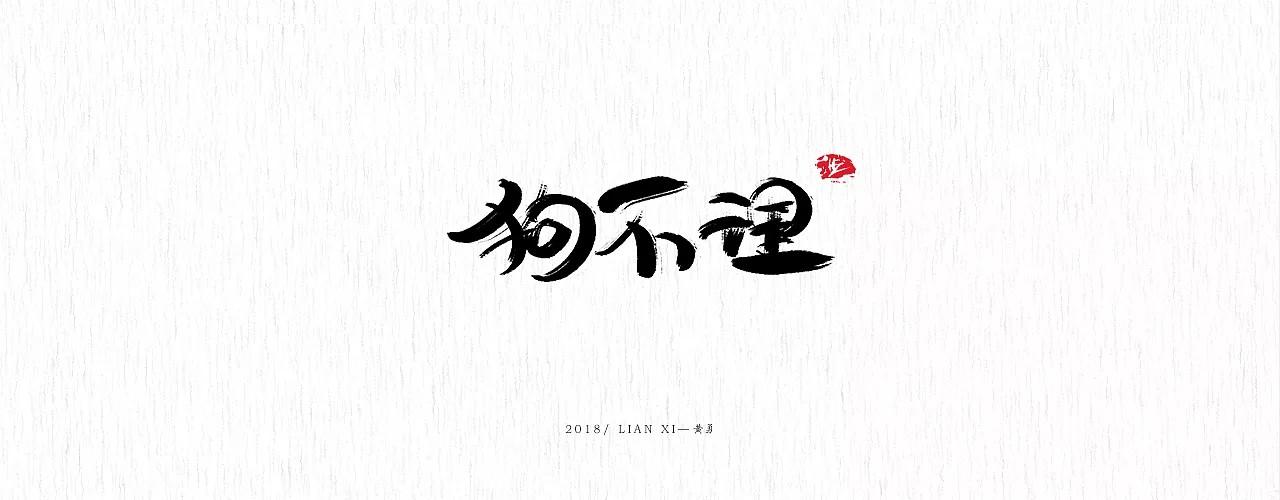 chinesefontdesign.com 2018 04 25 07 34 58 236220 32P Creative Chinese font logo design scheme #.125