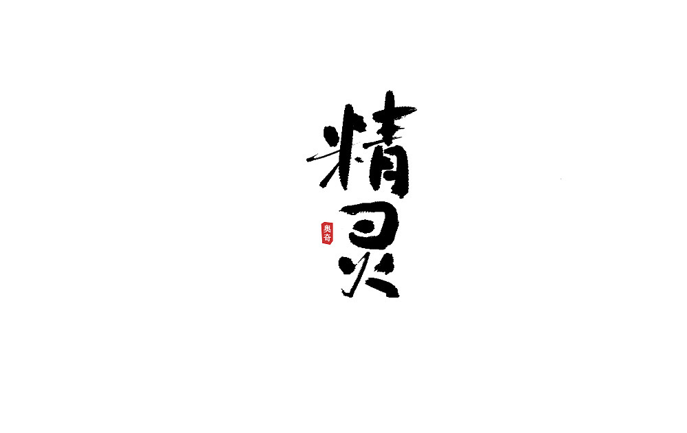 17P A week of Chinese font creation