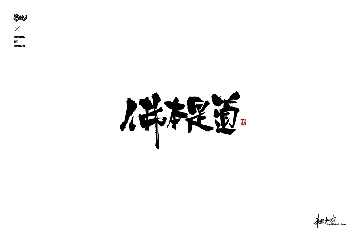 90+ Classical collection of Chinese calligraphy art font